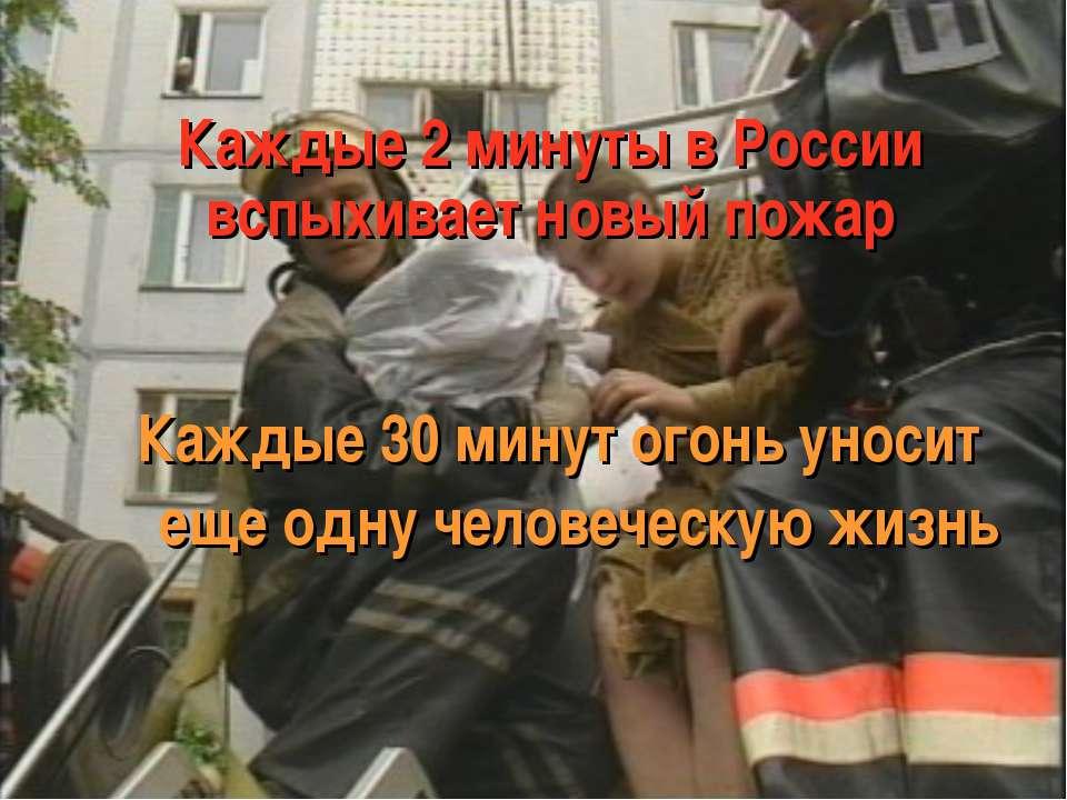 Каждые 30 минут огонь уносит еще одну человеческую жизнь Каждые 2 минуты в Ро...