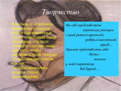 Творчество Впрочем, о «лесенке» Маяковского ходили более приземленные слухи. ...
