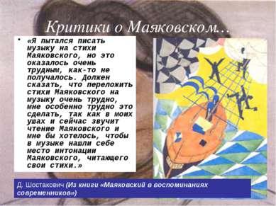 Критики о Маяковском… «Я пытался писать музыку на стихи Маяковского, но это о...