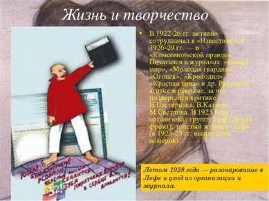 Жизнь и творчество В 1922-26 гг. активно сотрудничал в «Известиях», в 1926-29...