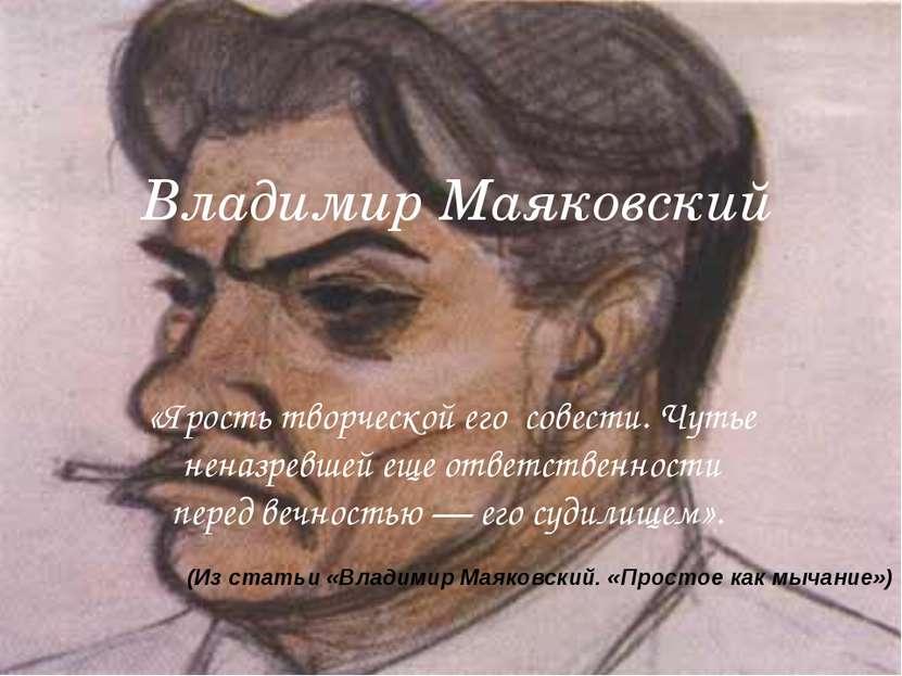 Владимир Маяковский «Ярость творческой его совести. Чутье неназревшей еще отв...