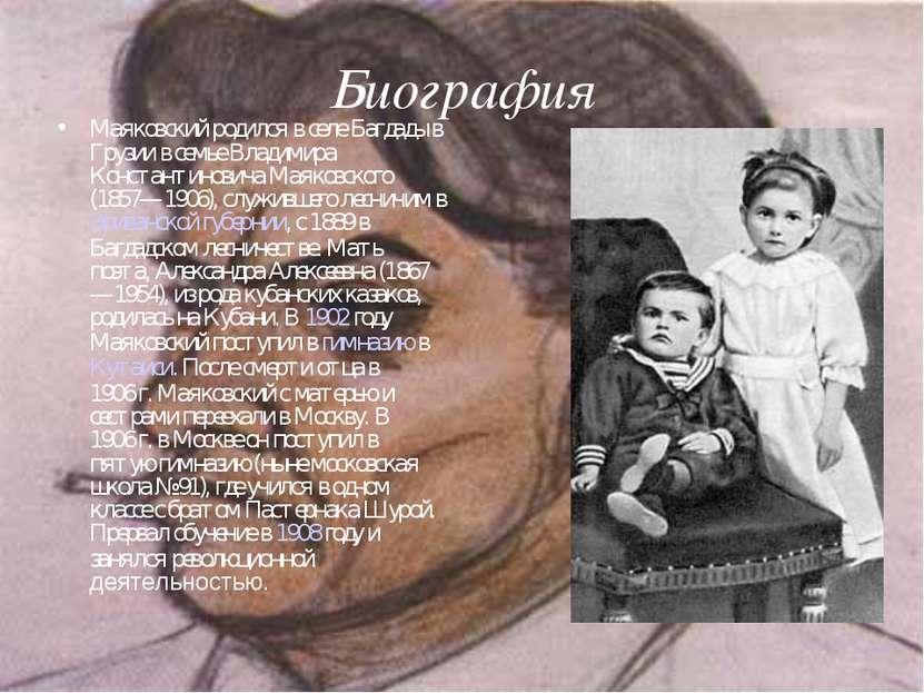 Биография Маяковский родился в селе Багдады в Грузии в семье Владимира Конста...