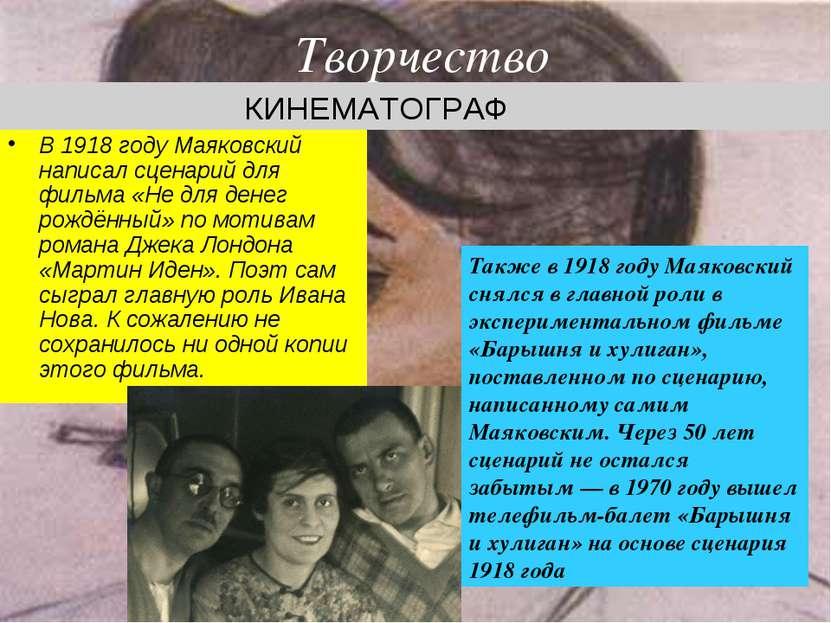 Творчество В 1918 году Маяковский написал сценарий для фильма «Не для денег р...
