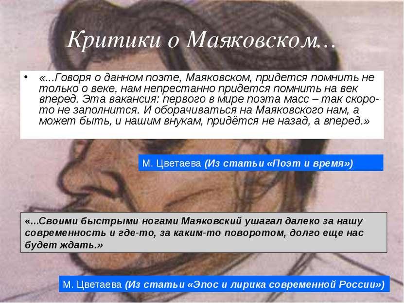 Критики о Маяковском… «...Говоря о данном поэте, Маяковском, придется помнить...