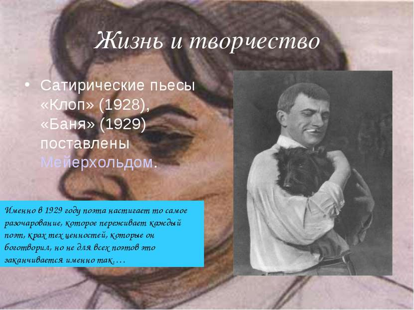 Жизнь и творчество Сатирические пьесы «Клоп» (1928), «Баня» (1929) поставлены...