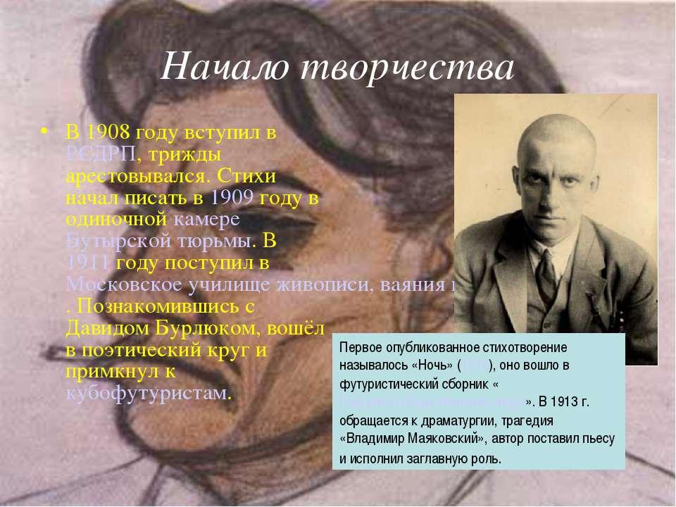 Начало творчества В 1908 году вступил в РСДРП, трижды арестовывался. Стихи на...