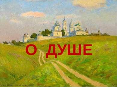 Панов Игорь. Белый храм. 2007 О ДУШЕ