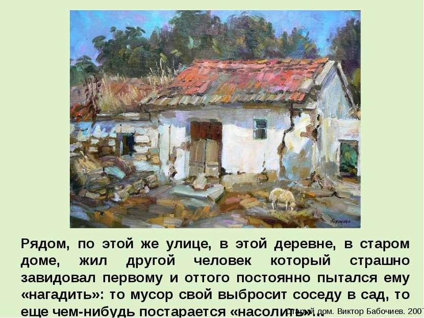 Рядом, по этой же улице, в этой деревне, в старом доме, жил другой человек ко...