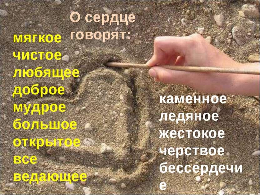 О сердце говорят: каменное ледяное жестокое черствое бессердечие мягкое чисто...