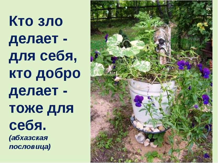 Кто зло делает - для себя, кто добро делает - тоже для себя. (абхазская посло...