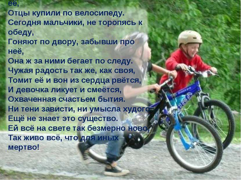 Двум мальчуганам, сверстникам её, Отцы купили по велосипеду. Сегодня мальчики...