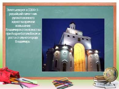 Золотые ворота (1164 г.) - редчайший памятник русского военного зодчества вре...