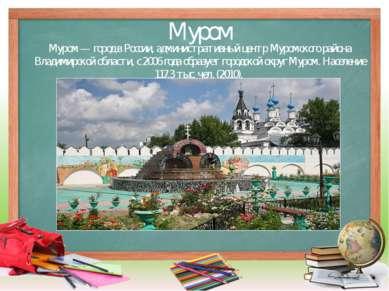 Муром Муром — город в России, административный центр Муромского района Владим...