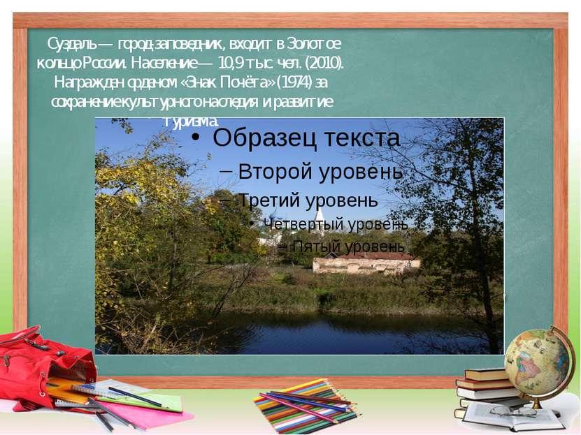 Суздаль — город-заповедник, входит в Золотое кольцо России. Население — 10,9 ...