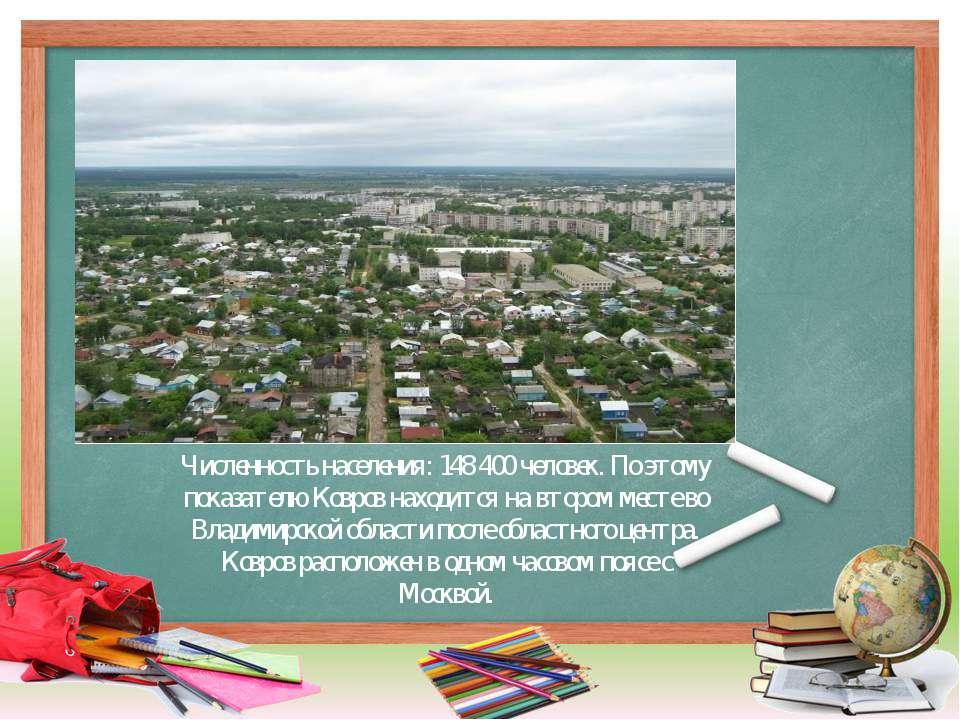 Численность населения: 148 400 человек. По этому показателю Ковров находится ...