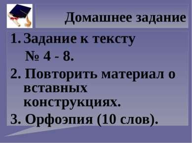 Домашнее задание Задание к тексту № 4 - 8. 2. Повторить материал о вставных к...