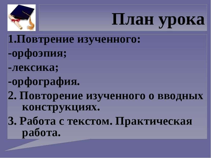 План урока 1.Повтрение изученного: -орфоэпия; -лексика; -орфография. 2. Повто...