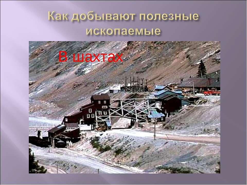 В шахтах