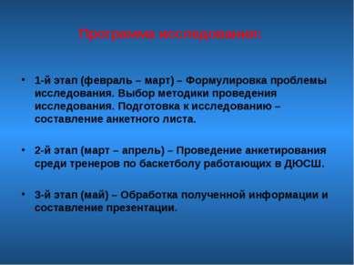 Программа исследования: 1-й этап (февраль – март) – Формулировка проблемы исс...