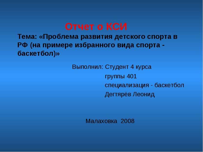 Отчет о КСИ Тема: «Проблема развития детского спорта в РФ (на примере избранн...