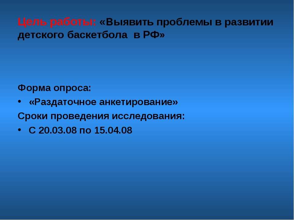 Цель работы: «Выявить проблемы в развитии детского баскетбола в РФ» Форма опр...