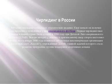 Чирлидинг в России  В России чирлидинг существует относительно недавно. Своё...
