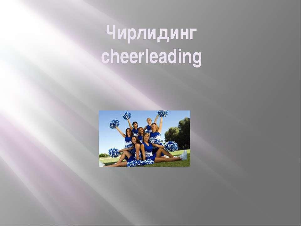 Чирлидинг cheerleading