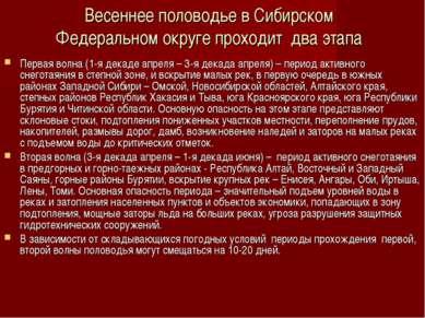 Весеннее половодье в Сибирском Федеральном округе проходит два этапа Первая в...