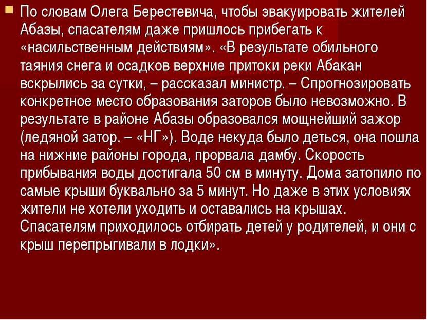 По словам Олега Берестевича, чтобы эвакуировать жителей Абазы, спасателям даж...