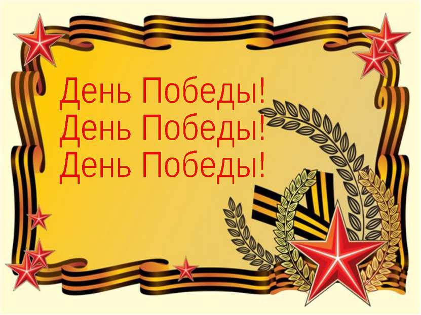 День Победы! День Победы! День Победы