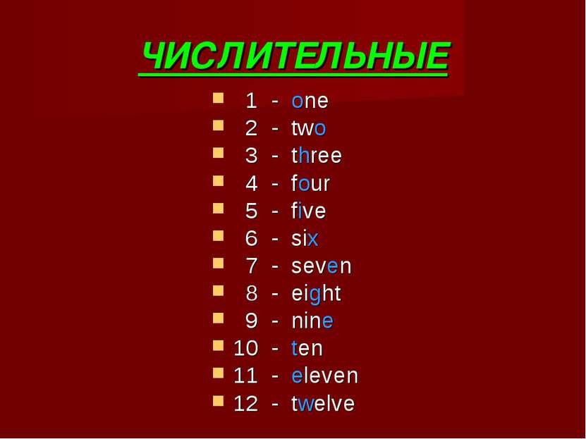 ЧИСЛИТЕЛЬНЫЕ 1 - one 2 - two 3 - three 4 - four 5 - five 6 - six 7 - seven 8 ...