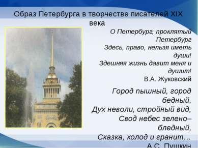 Образ Петербурга в творчестве писателей ХIХ века О Петербург, проклятый Петер...