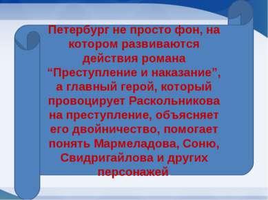 """Петербург не просто фон, на котором развиваются действия романа """"Преступление..."""
