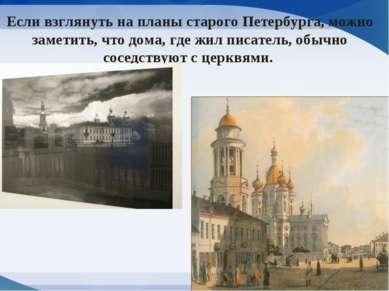Если взглянуть на планы старого Петербурга, можно заметить, что дома, где жил...