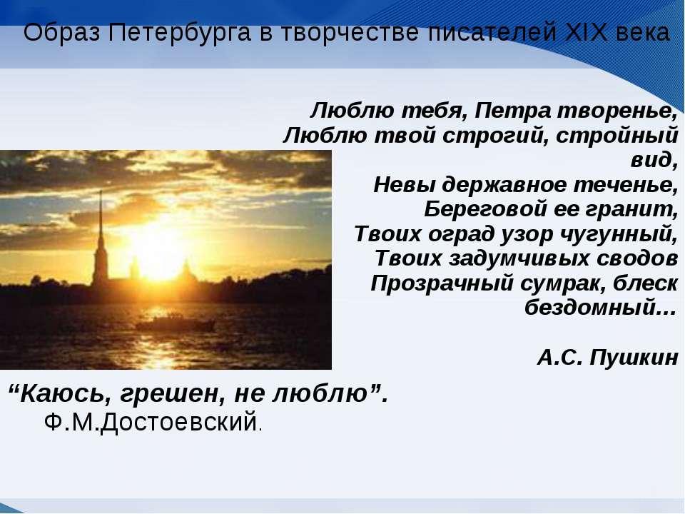Образ Петербурга в творчестве писателей ХIХ века Люблю тебя, Петра творенье, ...