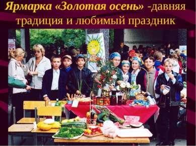 Ярмарка «Золотая осень» -давняя традиция и любимый праздник