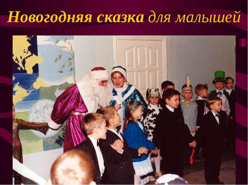 Новогодняя сказка для малышей