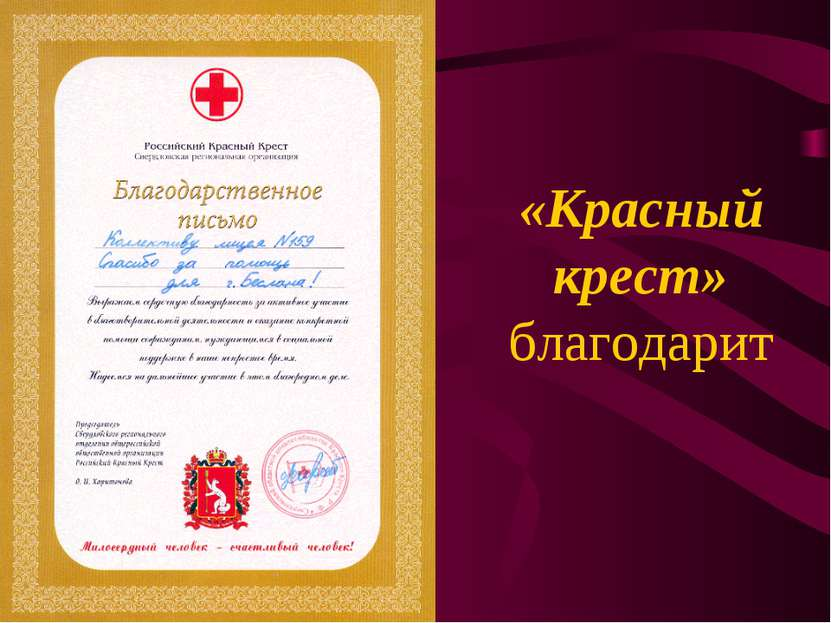 «Красный крест» благодарит