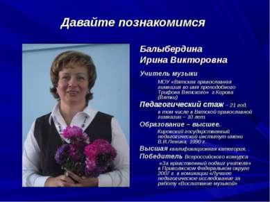 Давайте познакомимся Балыбердина Ирина Викторовна Учитель музыки МОУ «Вятская...