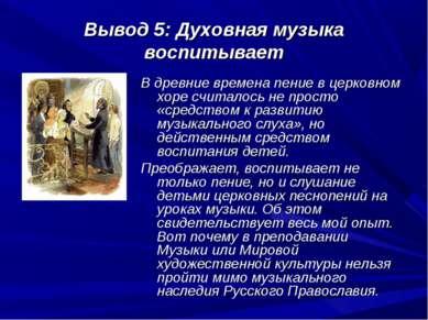 Вывод 5: Духовная музыка воспитывает В древние времена пение в церковном хоре...