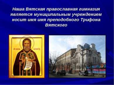 Наша Вятская православная гимназия является муниципальным учреждением носит и...