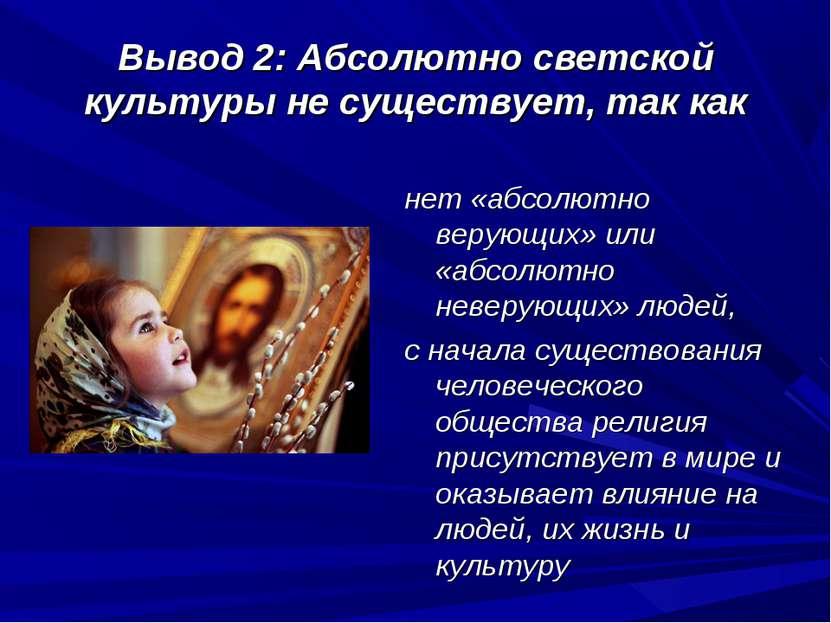 Вывод 2: Абсолютно светской культуры не существует, так как нет «абсолютно ве...