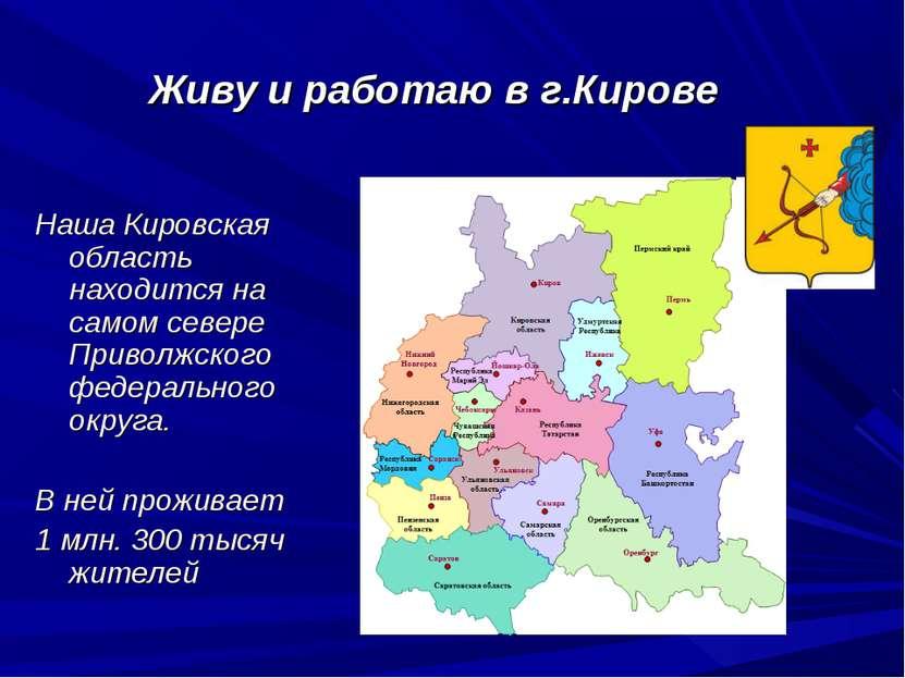 Живу и работаю в г.Кирове Наша Кировская область находится на самом севере Пр...