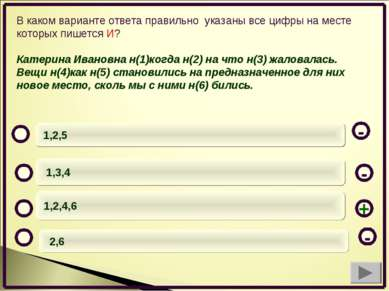 В каком варианте ответа правильно указаны все цифры на месте которых пишется ...