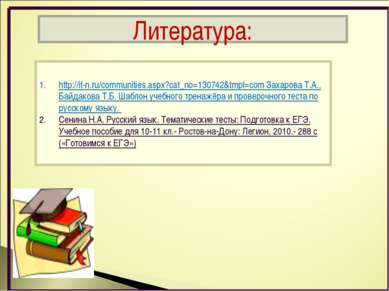 Литература: http://it-n.ru/communities.aspx?cat_no=130742&tmpl=com Захарова Т...