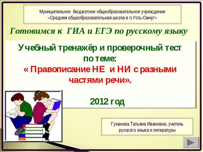 Готовимся к ГИА и ЕГЭ по русскому языку Учебный тренажёр и проверочный тест п...