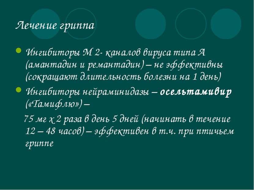 Лечение гриппа Ингибиторы М 2- каналов вируса типа А (амантадин и ремантадин)...
