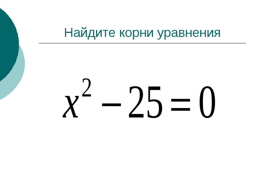 Найдите корни уравнения