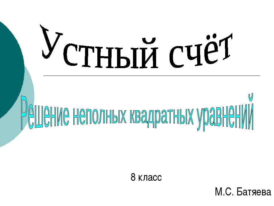 8 класс М.С. Батяева