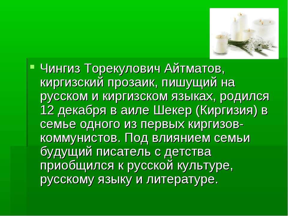 Чингиз Торекулович Айтматов, киргизский прозаик, пишущий на русском и киргизс...